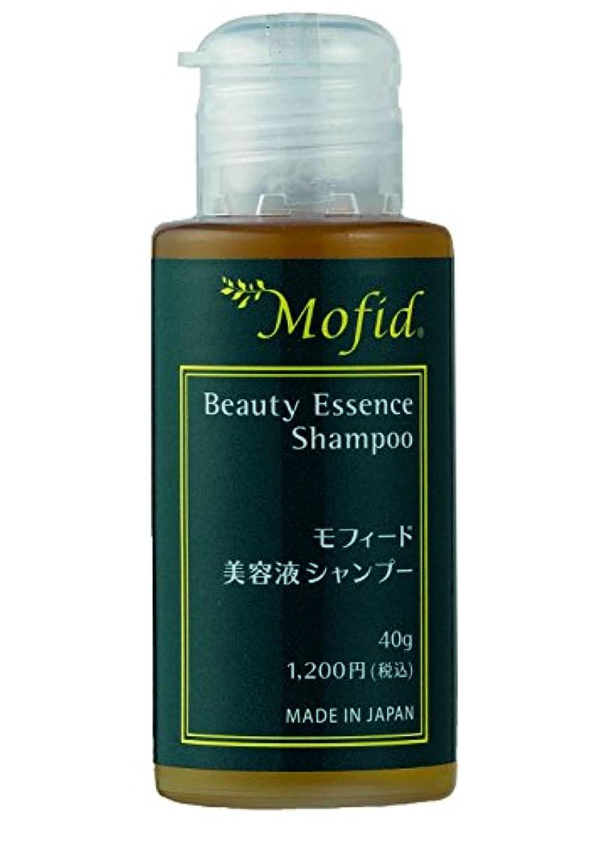 ハングミュート系統的日本製 モフィード 美容液 シャンプー 40g 【ハラル Halal 認証 シャンプー】 Mofid Beauty Serum Shampoo