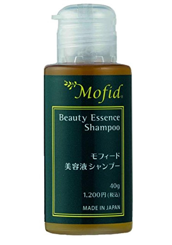 アスレチック目的マサッチョ日本製 モフィード 美容液 シャンプー 40g 【ハラル Halal 認証 シャンプー】 Mofid Beauty Serum Shampoo