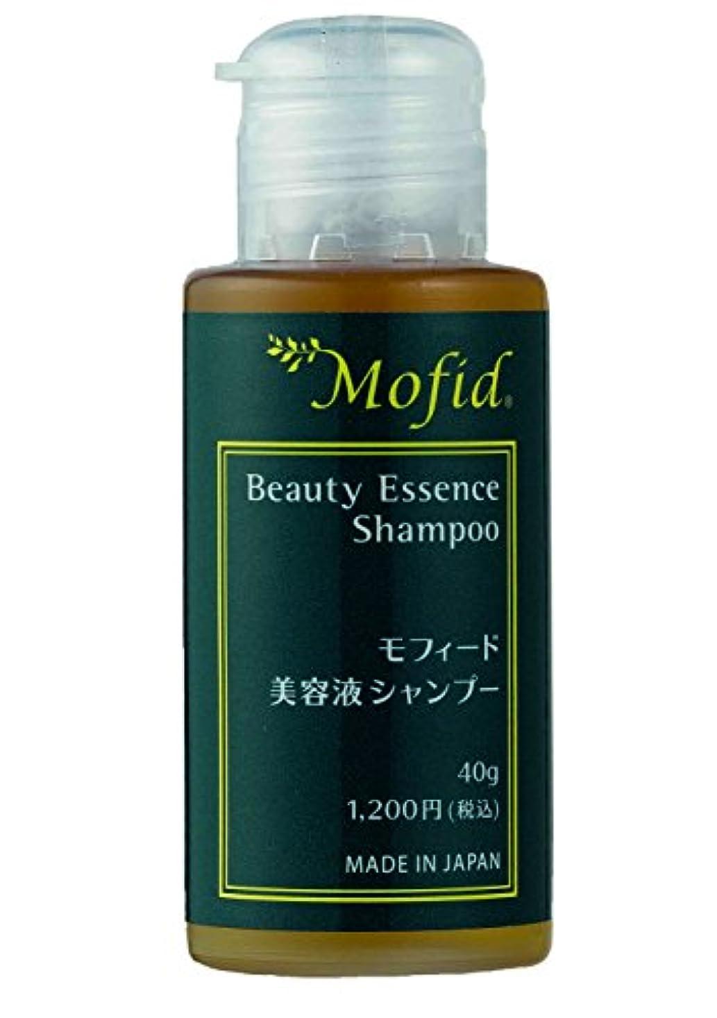 仲良し鮮やかな可決日本製 モフィード 美容液 シャンプー 40g 【ハラル Halal 認証 シャンプー】 Mofid Beauty Serum Shampoo
