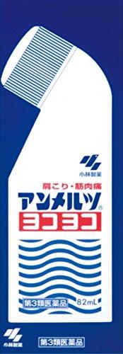 【第3類医薬品】アンメルツ ヨコヨコ 82mL