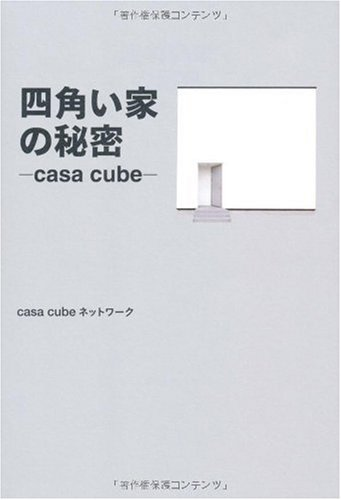 四角い家の秘密―casa cube―の詳細を見る