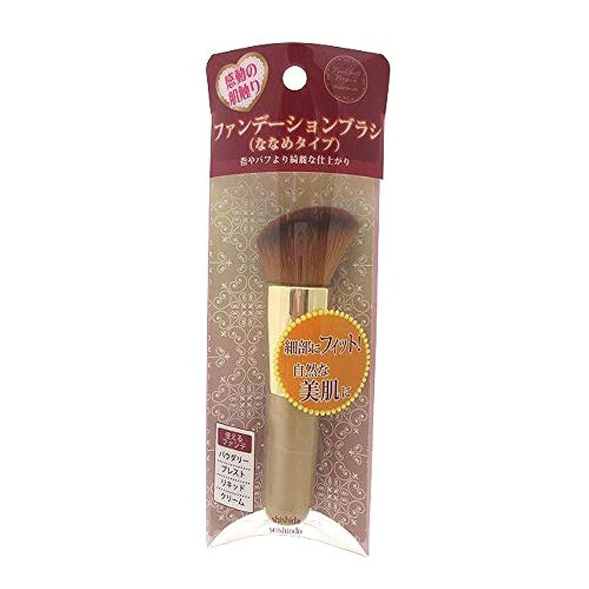 浴室市の花夢【Amazon.co.jp 限定】FB-02 ファンデーションブラシ(ななめタイプ) 指やパフより綺麗な仕上がり