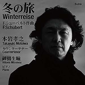 カウンターテナーによる『冬の旅』