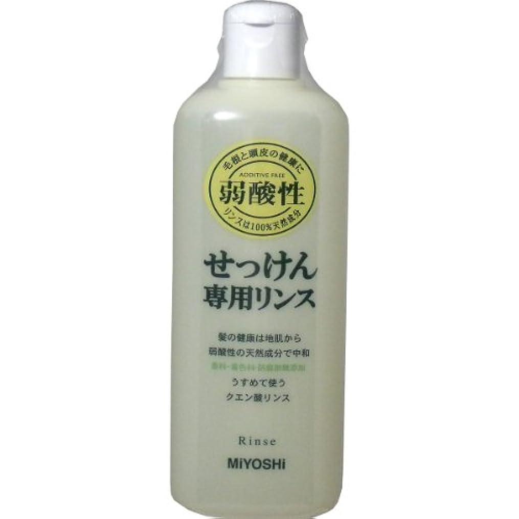 許可する静的慣れる無添加 せっけんシャンプー専用リンス レギュラー 350ml(石鹸シャンプー用リンス) 6セット