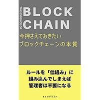 今押さえておきたいブロックチェーンの本質