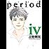 period(4) (IKKI COMIX)