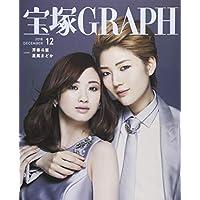 宝塚GRAPH(グラフ) 2018年 12 月号 [雑誌]