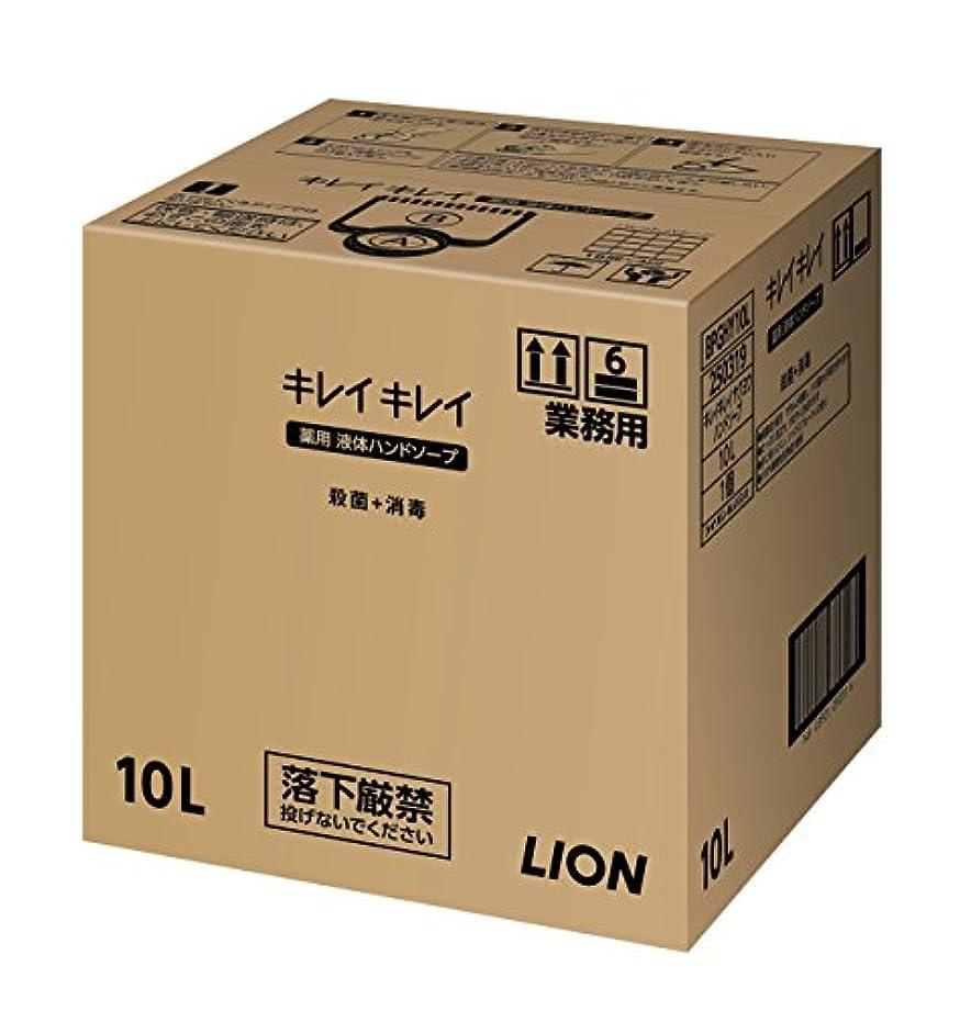 無傷欠伸警報【大容量】キレイキレイ薬用ハンドソープ10L