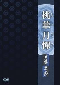 桃華月憚 月華之抄 [DVD]