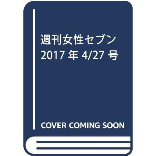 週刊女性セブン 2017年 4/27 号 [雑誌]