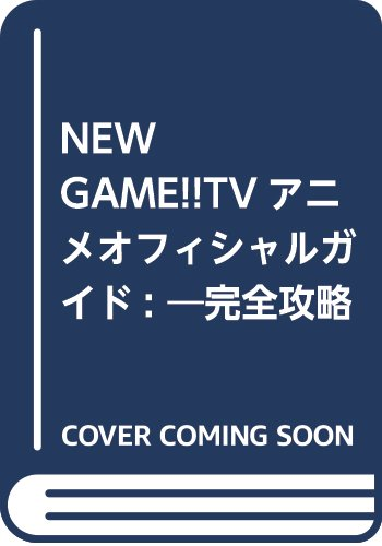 NEW GAME!! TVアニメオフィシャルガイド -完全攻略本II- (まんがタイムKRコミックス)