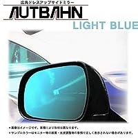 AUTBAHN/アウトバーン 広角ドアミラー (親水加工済み) トヨタ ランドクルーザープラド 2009/9~ J150系 LIGHTBLUE