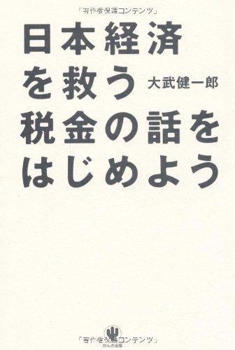 日本経済を救う税金の話をはじめようの詳細を見る