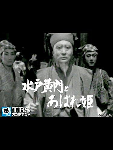 映画「水戸黄門とあばれ姫」【TBSオンデマンド】
