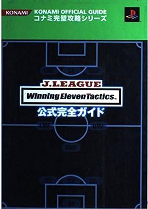 Jリーグウイニングイレブンタクティクス 公式完全ガイド (コナミ完璧攻略シリーズ)