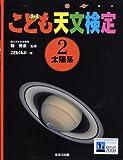 こども天文検定〈2〉太陽系 (こども天文検定 2)