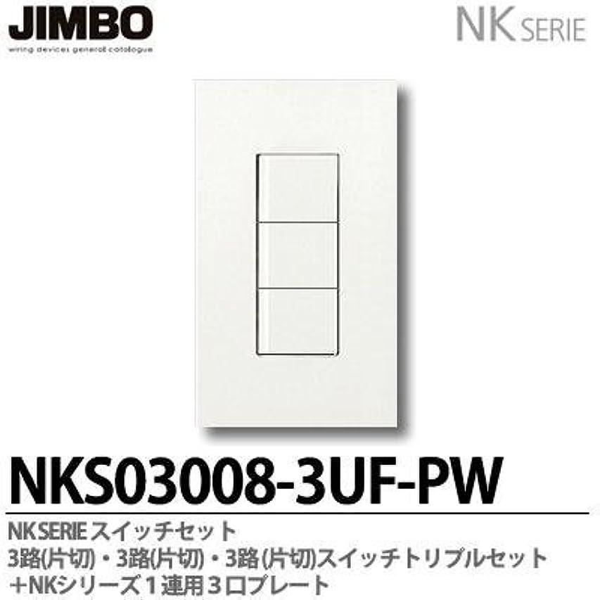 口実陪審キッチン【JIMBO】NKシリーズ スイッチ?プレート組合わせセット 3路(片切)?3路(片切)?3路(片切) スイッチトリプルセット+1連用3口プレート NKS03008-3UF-PW