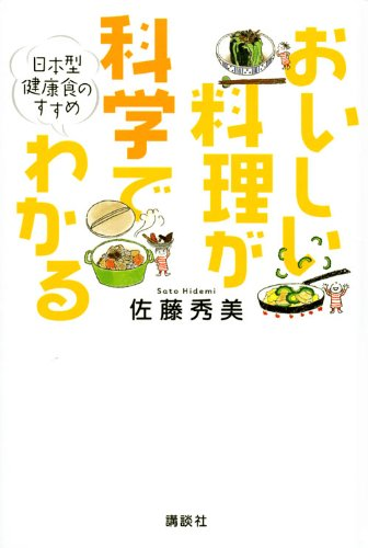 おいしい料理が科学でわかる 日本型健康食のすすめ (講談社のお料理BOOK)の詳細を見る