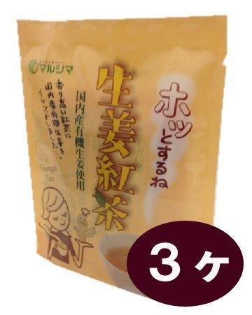 マルシマ ホッとするね生姜紅茶 5g×5 ※3個セット