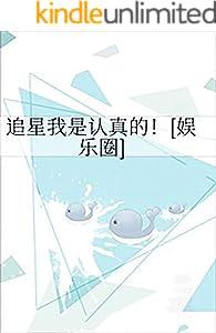 追星我是認真的![娛樂圈] (Traditional Chinese Edition)