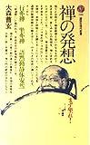 禅の発想 (講談社現代新書 (709))