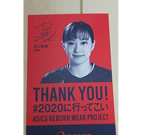 bastante agradable especial para zapato famosa marca de diseñador Amazon.co.jp: 石川佳純選手 2020年 asics REBORN WEAR PROJECKカード: ホビー