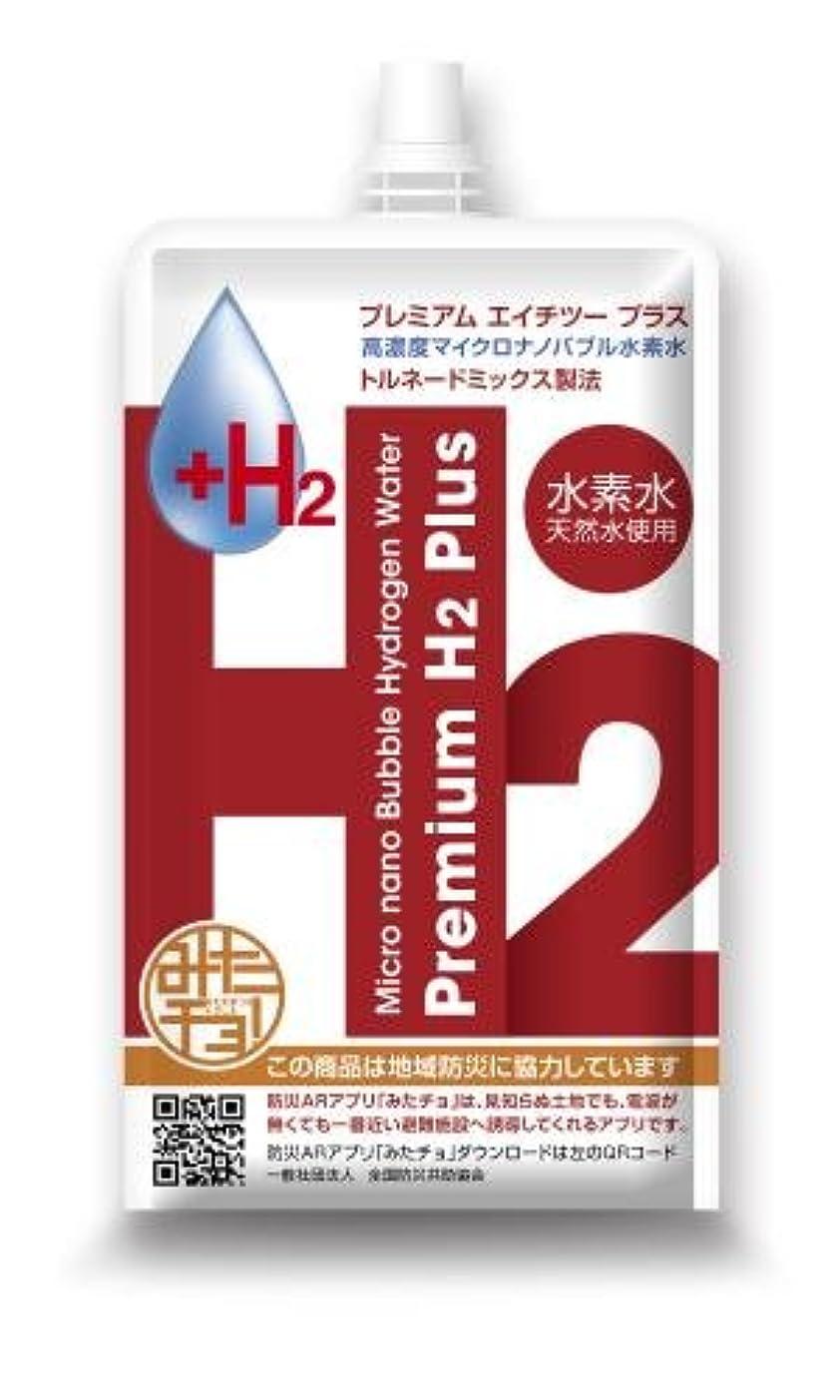 パパエレメンタル限られた水素水 新Premium H2 Plus 30パック(500ml)