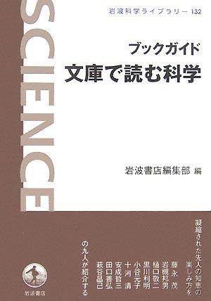 ブックガイド 文庫で読む科学 (岩波科学ライブラリー)