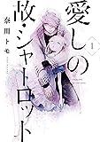 愛しの故・シャーロット 1 (ジーンLINEコミックス)
