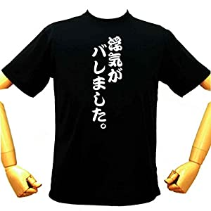 スポーツウェア おもしろメッセージ 浮気がバレました。Tシャツ おもしろTシャツ 面白Tシャツ