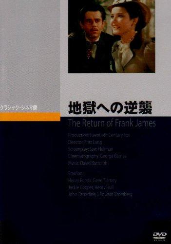 地獄への逆襲 [DVD]