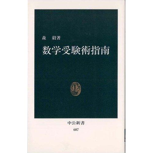 数学受験術指南 (中公新書 (607))の詳細を見る
