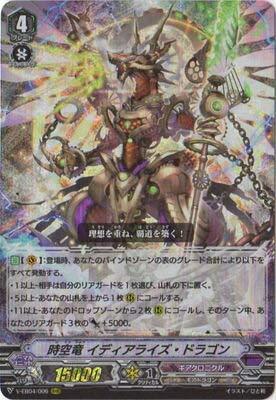 カードファイト!! ヴァンガード/V-EB04/006 時空竜 イディアライズ・ドラゴン RRR