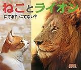 ねことライオンにてる?にてない? (おおきなかがく)