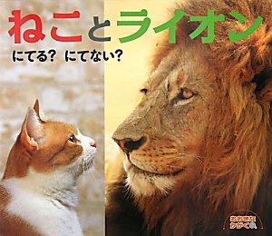 ねことライオンにてる?にてない? (おおきなかがく)の詳細を見る