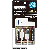 ライトニング 電池交換充電器
