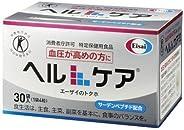 エーザイ 血圧サプリ ヘルケア 4粒×30袋入 血圧が高めの方に 特定保健用食品サプリメント サーデンペプチド 送料無料 イワシ エーザイ トクホ サプリ