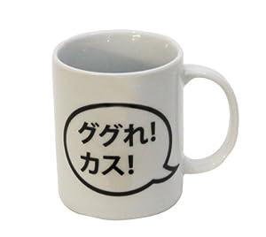 ネットスラング マグカップ ググれ! カス!  (陶器製) 2799-500D