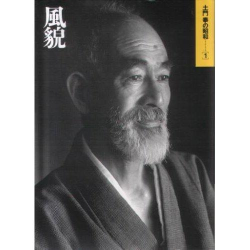 土門拳の昭和〈1〉風貌の詳細を見る