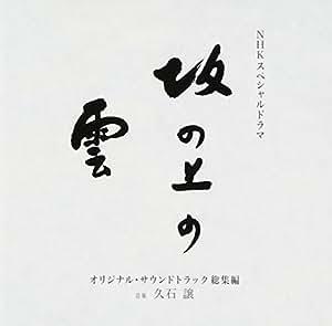 NHKスペシャルドラマ 「坂の上の雲」 オリジナル・サウンドトラック 総集編