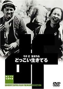 どっこい生きてる [DVD]