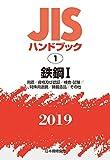 JISハンドブック 鉄鋼I[用語/他] (1;2019)
