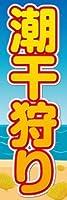 のぼり旗スタジオ のぼり旗 潮干狩り002 大サイズ H2700mm×W900mm