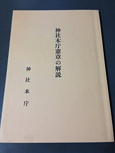 神社本庁憲章の解説 (1980年)
