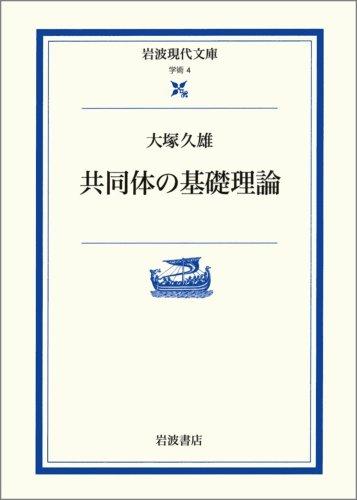 共同体の基礎理論 (岩波現代文庫—学術)