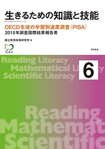 生きるための知識と技能6 OECD生徒の学習到達度調査(PISA)――2015年調査国際結果報告書