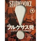 STUDIO VOICE (スタジオ・ボイス) 1995年 04月号 [特集 フルクサス発]