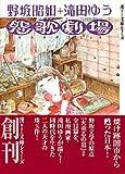 怨歌劇場 (宙コミック文庫 漢文庫シリーズ)