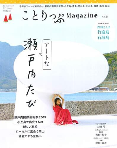 ことりっぷマガジン Vol.21 2019夏 (ことりっぷMOOK)