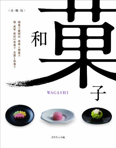 和菓子―美・職・技の詳細を見る